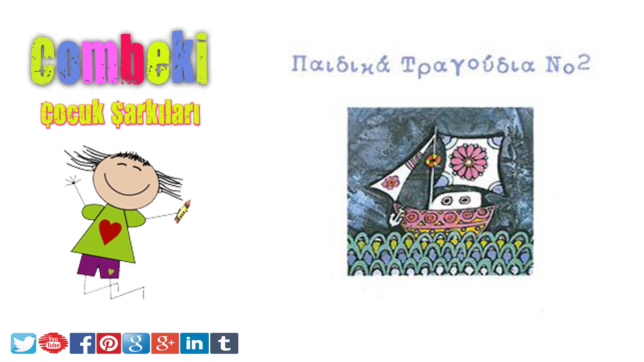 Paidika Tragoudia No:2 2016 - Greek Child Song - Listen - Download